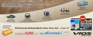 Toyota-Vios-โตโยต้า-วีออส-โปรโมชั่น-ข้อเสนอพิเศษ-Motor-Show-2014-1