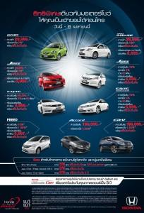 Honda-Promotion1113